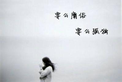 体现出孤独的句子 表达自己孤独的唯美句子有哪些?
