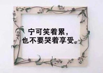 简单经典人生哲理短句 人生感悟经典短句