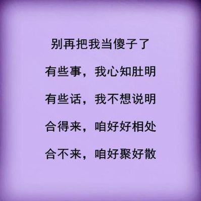 """感情上别把人当傻子的句子 """"不要把别人当傻子""""的句子有哪些?"""