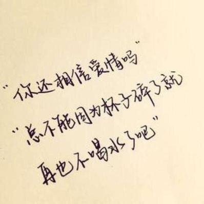不相信爱情的句子霸气 什么话形容不相信爱情,奋斗的句子