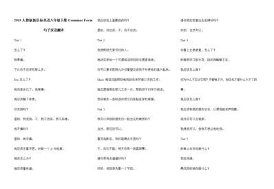 八年级下册英语句型翻译 八年级英语下册50个句子翻译