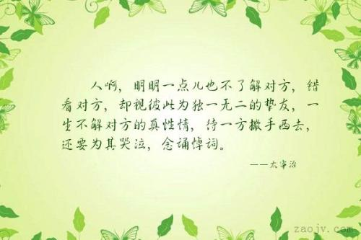 关于真性情的名句 汪曾祺 关于真性情的名句