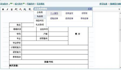 个人简历经典语录 俞敏洪的个人介绍及经典语录是什么?