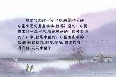 感到幸福知足的句子 表达知足的句子