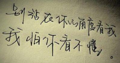 不被理解的心情语录 古文中不被人理解,内心孤独的句子