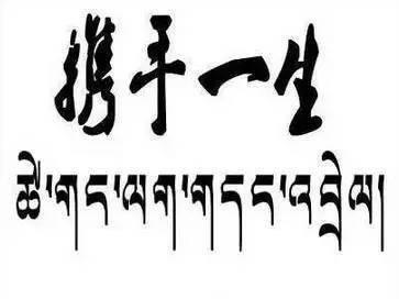 爱情梵文纹身句子 适合纹身的梵文句子有哪些?