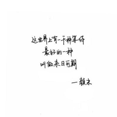 心灵鸡汤伤感语录短句 难过的流泪的句子