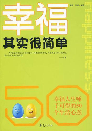 幸福其实很简单的语录 乡8宋晓峰经典语录啥是幸福