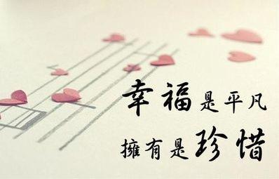 珍惜幸福经典语录 珍惜幸福美好的日子名言警句