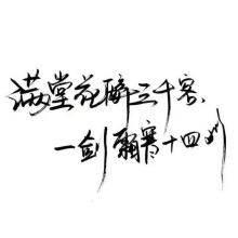 退隐与世无争诗句 有关清心寡欲与世无争的诗句