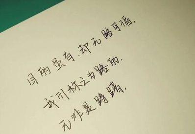 人生建议短句 关于人生的短语