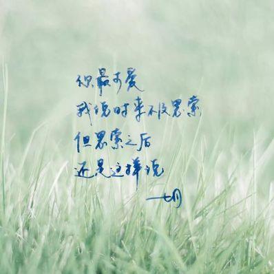 意境绝美的句子 求一些唯美意境的句子。。