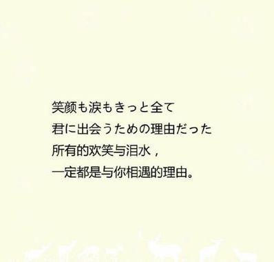 日文暖心短句 日语暖心短句