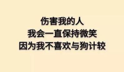 伤害别人也伤害自己的句子