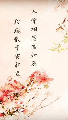 关于朱砂爱情的诗句 大气古风的爱情诗句有什么?