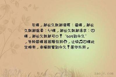 形容友情长久的句子 关于友情的唯美的句子
