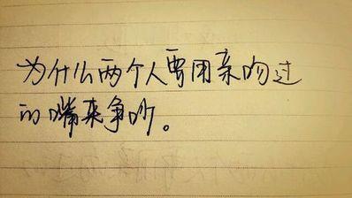 写手粗糙的优美句子 关于写手粗糙的词语