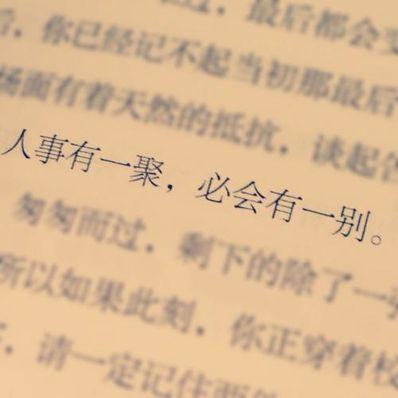 """表示不散的句子 类似""""时光不老,我们不散""""的句子有哪些?"""