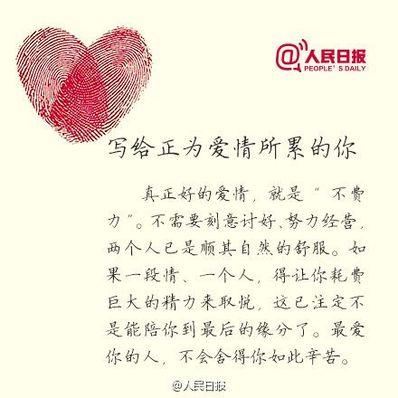 相信爱情的简单句子 形容爱情简单句子