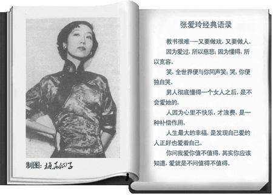 张爱玲的爱情语句 跪求张爱玲爱情经典语录 完整的。