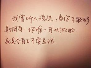 爱情很失落的句子 一些关于爱情的句子 (自己失落时的心情)