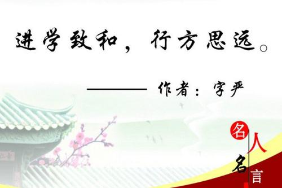 古代名人名言短句大全摘抄 名人名言大全摘抄10字(多一点)
