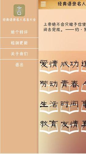 名人名言唯美经典语录 求几句唯美的名人名言,要有出处的。