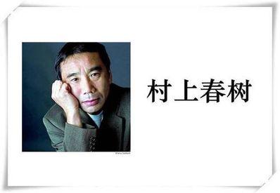日本作家树上春树经典语录 日本作家——村上春树 名句