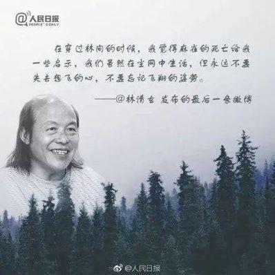 台湾作家林清玄名句 台湾作家林清玄的散文桃花心木