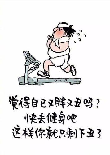 减肥毒鸡汤经典语录 有没有激励减肥的话或者是毒鸡汤