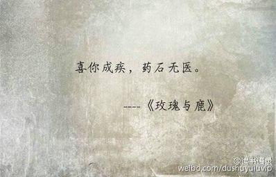致余生的古风的句子 求唯美古风句子,一定要触动人心的