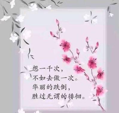 唯美走心温暖句子 唯美走心句子有哪些?