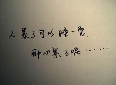 人生有太多的无奈句子 感叹人生无奈的句子