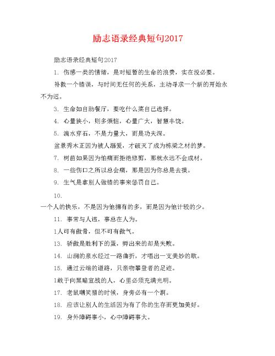 少年的你经典短句 《少年中国说》一些经典句子