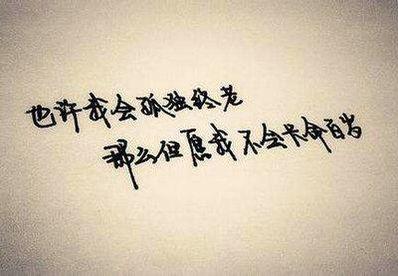 孤独的人感人的句子 求一些安慰孤独的人的话(名言)