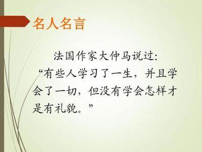 著名作家的名句 著名作家的名言