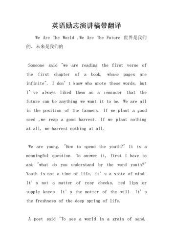 励志语句英文加翻译 英语励志句子,带翻译