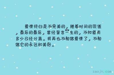 形容不再相信爱情的句子 不再相信爱情的句子