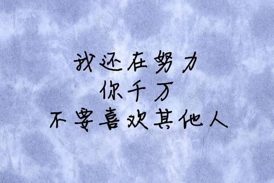 为心爱的人努力的句子 为了心爱的人努力的励志句子