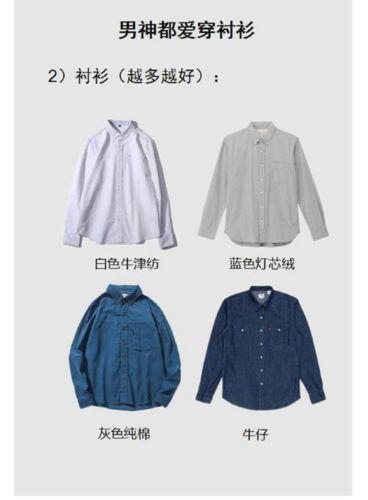 形容男生穿衬衫的句子 赞美男人穿衣的词汇或者句子