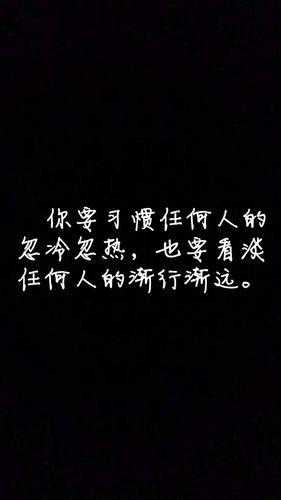 形容感情忽冷忽热的句子 形容一个人对你忽冷忽热的句子。