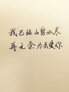 看透爱情的句子短句 一个对看透爱情又孤独寂寞的句子
