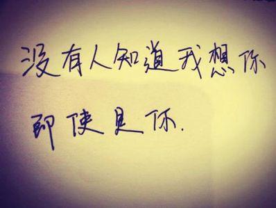 让他看了心疼句子 被对方耍让对看了很心痛的句子