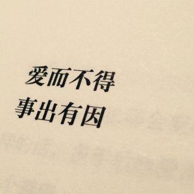 爱而不得语录 爱而不得的句子