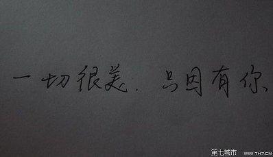 希望余生都是你情话