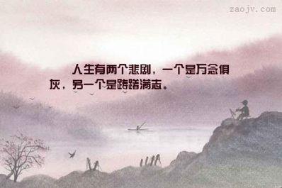 形容人生很悲剧的句子 写人生悲惨的句子