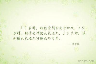 经典相信爱情的句子 经典关于爱情的真理句子