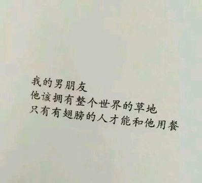 表达相信爱情的句子 相信爱情的词语