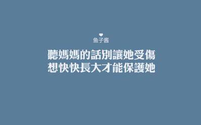 爱护她的语录 我会永远珍惜她,爱护她这句话的作用是。