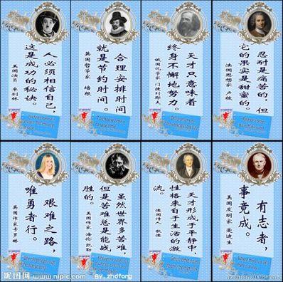 外国名人名言中英文 名人名言英文版